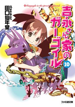 吉永さん家のガーゴイル10-電子書籍