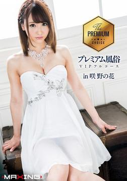 プレミアム風俗VIPフルコース in 咲野の花-電子書籍