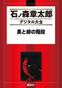 黒と緋の階段(石ノ森章太郎デジタル大全)