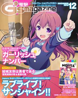 電撃G's magazine 2016年12月号-電子書籍