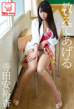 教えてあげる 寺田安裕香※直筆サインコメント付き-電子書籍
