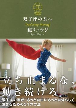 双子座の君へ-電子書籍