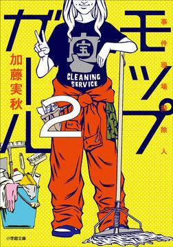 モップガール2 事件現場掃除人-電子書籍