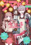 ザ マーガレット 電子版 Vol.38