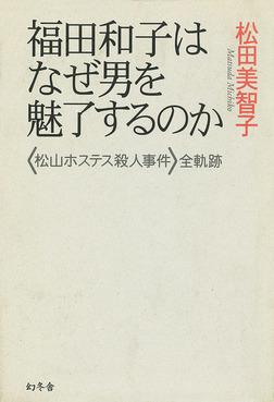 福田和子はなぜ男を魅了するのか 〈松山ホステス殺人事件〉全軌跡-電子書籍