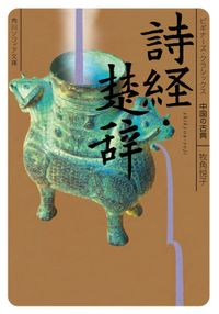 詩経・楚辞 ビギナーズ・クラシックス 中国の古典
