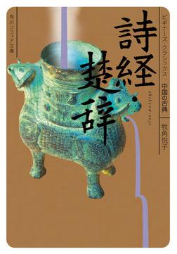 詩経・楚辞 ビギナーズ・クラシックス 中国の古典-電子書籍
