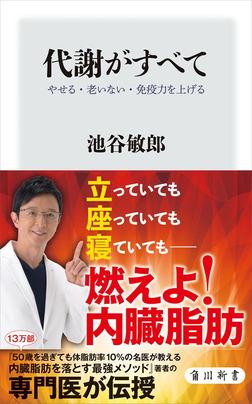 代謝がすべて やせる・老いない・免疫力を上げる-電子書籍