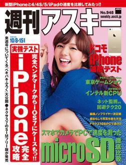 週刊アスキー 2013年 10/8・15合併号-電子書籍