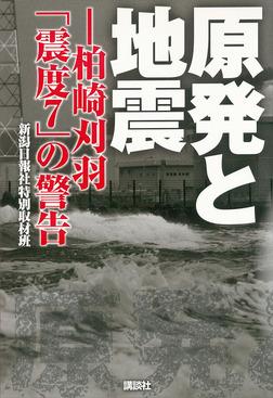 原発と地震-柏崎刈羽「震度7」の警告-電子書籍