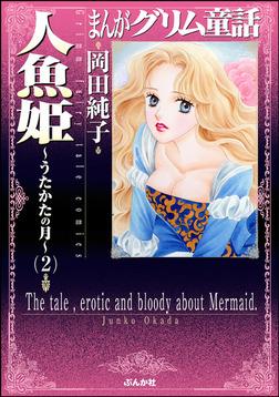 まんがグリム童話 人魚姫~うたかたの月~ 2巻-電子書籍