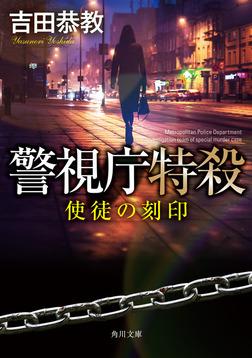 警視庁特殺 使徒の刻印-電子書籍