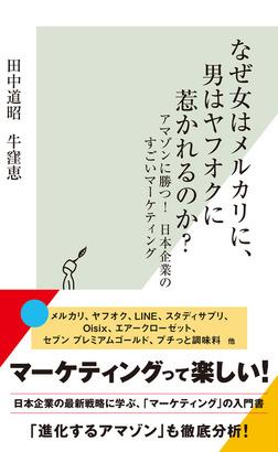なぜ女はメルカリに、男はヤフオクに惹かれるのか?~アマゾンに勝つ! 日本企業のすごいマーケティング~-電子書籍