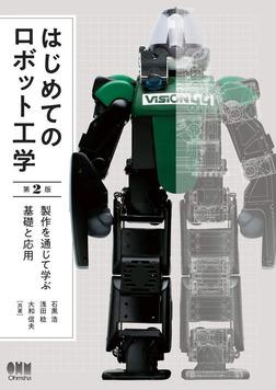 はじめてのロボット工学(第2版) 製作を通じて学ぶ基礎と応用-電子書籍