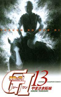 優駿の門 GI(ジーワン)(13)