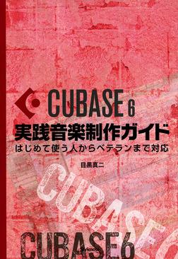 Cubase6実践音楽制作ガイド はじめて使う人からベテランまで対応-電子書籍
