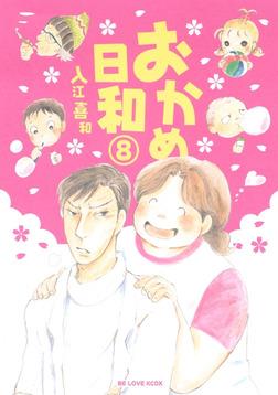 おかめ日和(8)-電子書籍