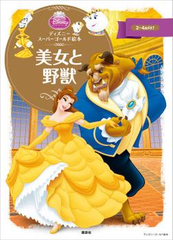 ディズニースーパーゴールド絵本 美女と野獣-電子書籍