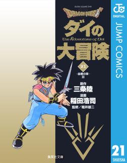 DRAGON QUEST―ダイの大冒険― 21-電子書籍