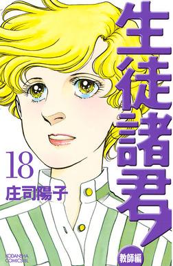 生徒諸君! 教師編(18)-電子書籍