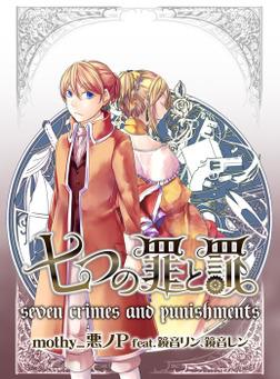七つの罪と罰【電子書籍版】-電子書籍