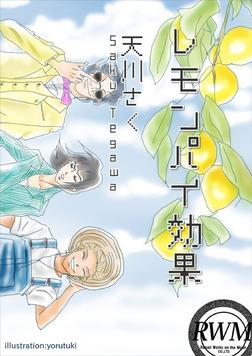 レモンパイ効果-電子書籍