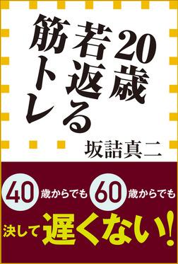 20歳若返る筋トレ(小学館新書)-電子書籍