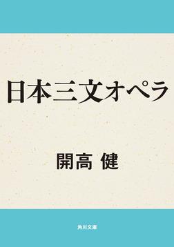 日本三文オペラ-電子書籍