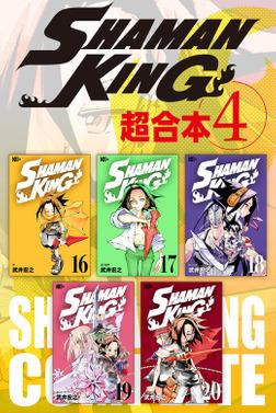 SHAMAN KING 超合本版(4)-電子書籍