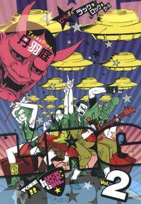 とべっ!! LUCK★ROCK★GIRL Vol.2