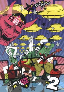 とべっ!! LUCK★ROCK★GIRL Vol.2-電子書籍