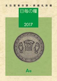 日毎の糧2017 主日聖書日課・家庭礼拝暦