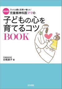 新装版 児童精神科医ママの子どもの心を育てるコツBOOK(内外出版社)