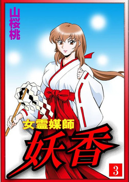 女霊媒師 妖香(3)-電子書籍