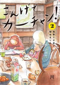 こんげでカーチャン!(2) 鳥取で子育て始めました