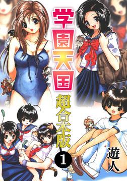 学園天国 超合本版(1)-電子書籍