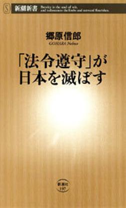 「法令遵守」が日本を滅ぼす-電子書籍