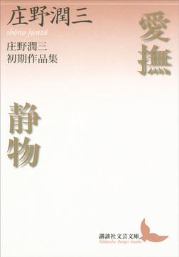 愛撫 静物 庄野潤三初期作品集-電子書籍