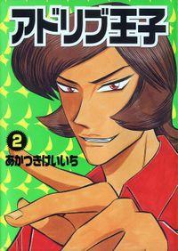 アドリブ王子 2巻