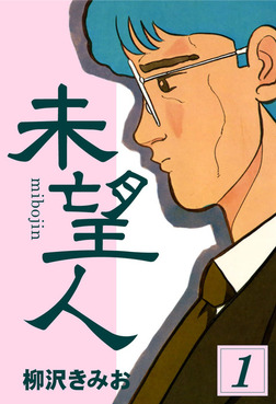 未望人(1)-電子書籍