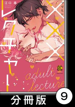 ×××レクチャー【分冊版】9-電子書籍