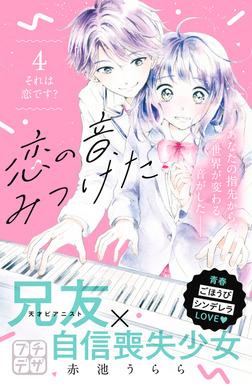 恋の音、みつけた プチデザ(4)-電子書籍