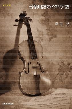 改訂新版音楽用語のイタリア語-電子書籍