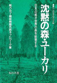 沈黙の森・ユーカリ