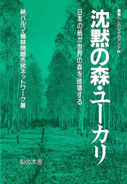 沈黙の森・ユーカリ-電子書籍
