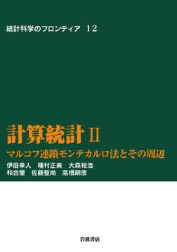 計算統計 II マルコフ連鎖モンテカルロ法とその周辺-電子書籍