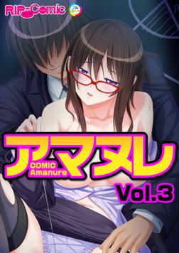 コミック アマヌレ Vol.3-電子書籍