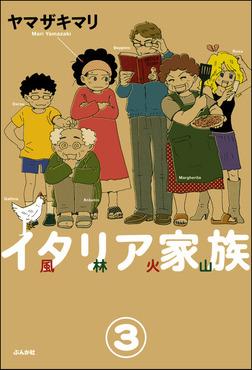 イタリア家族 風林火山(分冊版) 【第3話】-電子書籍