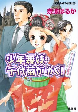少年舞妓・千代菊がゆく!32 プリンセスの招待状-電子書籍
