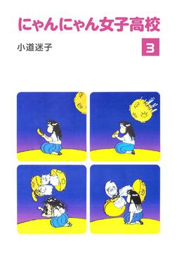 にゃんにゃん女子高校(3)-電子書籍